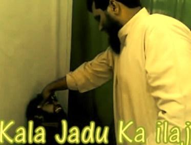 Kala Jadu Khatam Karne Ka Wazifa